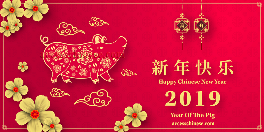 Chinese New Year Greetings 2019 Wishes Sayings Most Popular